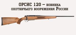 Охотничий карабин Орсис 120